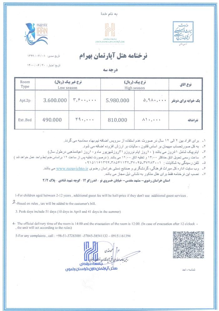 نرخنامه 1400